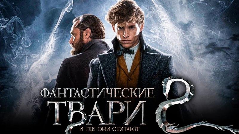 Фантастические твари и где они обитают 2 2018 Обзор Трейлер 2 на русском