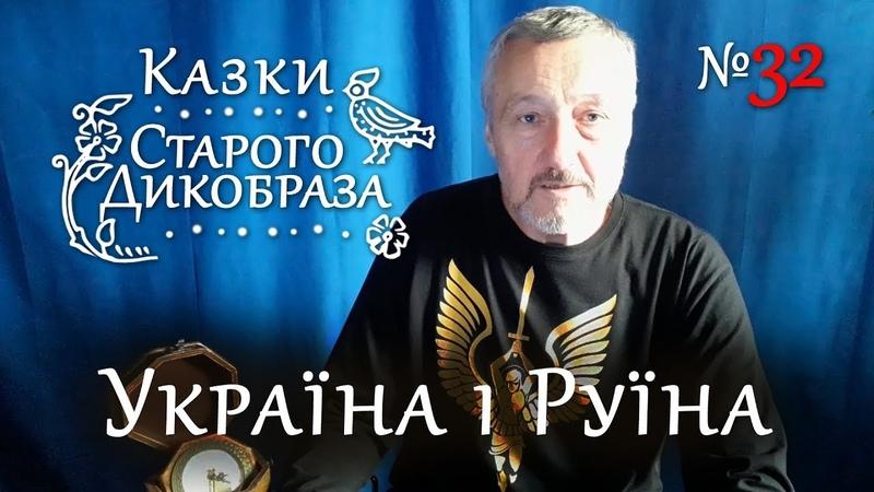 Сторінки Нашої Історії - Україна і Руїна