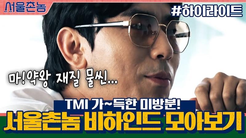 [하이라이트] 드디어 (두)미방분 공개(둥) tmi 그득그득한 서울촌놈 비하인드 모50