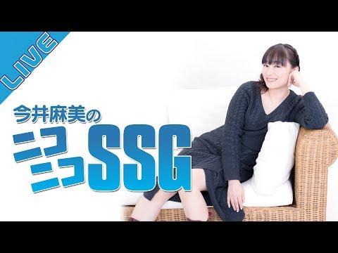 今井麻美のニコニコSSG第101回【ファミ通】