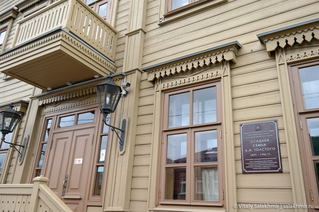 Усадьба Алексея Толстого, Самара 2020