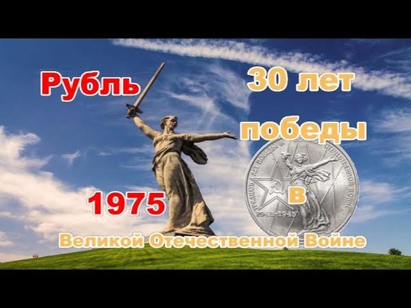 Юбилейная монета рубль 1975 года 30 лет победы в Великой Отечественной войне 1941 1945