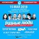 Аффинаж - Все будет отлично! (Live, СПб, 15/05/2018)