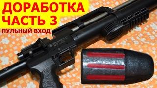 Крюгерка Снайпер 6,35 Доработка Часть3 Пульный вход!
