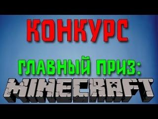 Конкурс #2 - 1000 подписчиков и 3 лицензии Minecraft!