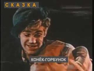 Конек Горбунок • The Little Humpbacked Horse • Балет сказка • Ballet tale