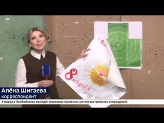 Традиционный турнир по пулевой стрельбе среди представительниц СМИ прошёл в Иркутске
