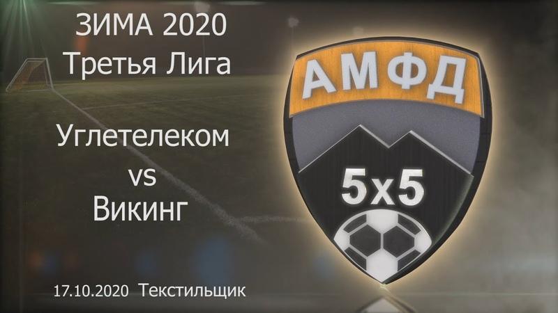 МАТЧ Углетелеком Викинг Третья Лига Зима 2020