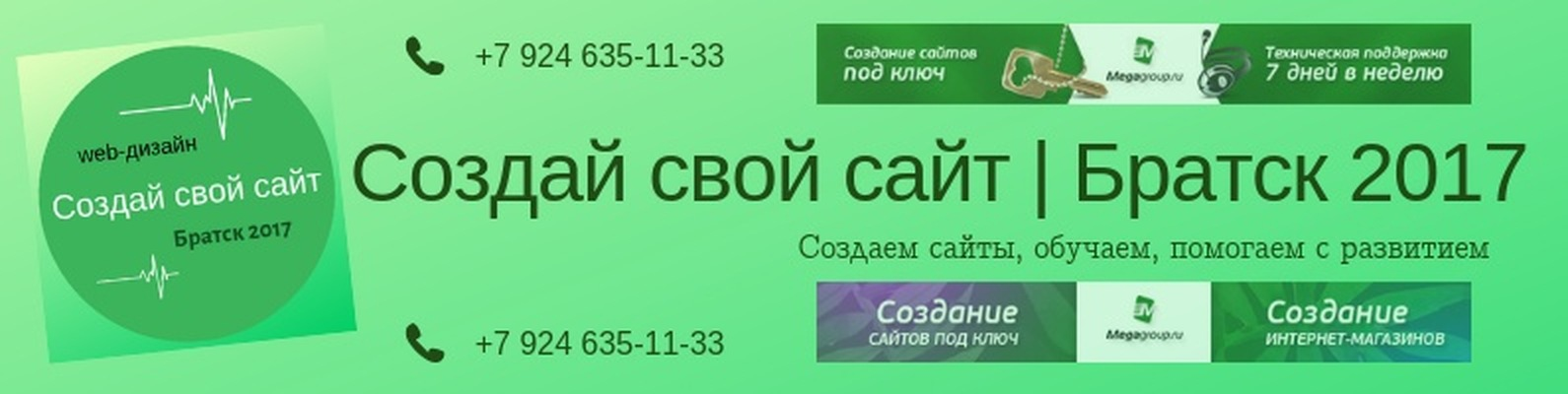 Создание сайтов братск сайт для создания текстур мобов