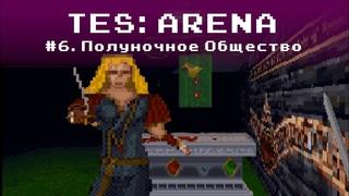 Полуночное Общество — TES: Arena. Прохождение. #6