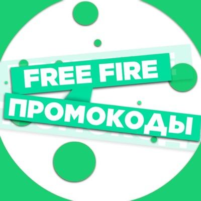 ПРОМОКОДЫ - Free Fire | ВКонтакте