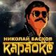 Николай Басков - Караоке