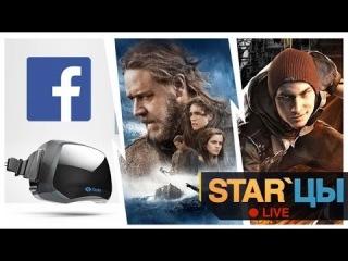 STAR'цы Live - Facebook Oculus Rift, Ной, Infamous: Second Son