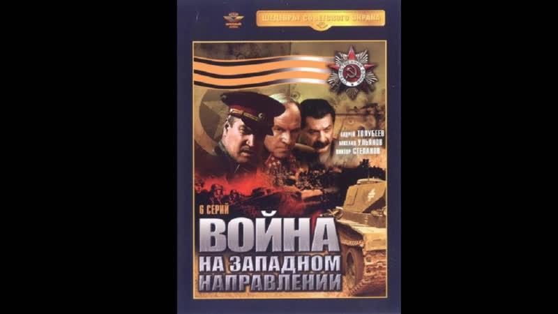 Война на западном направлении 1 2 серии 1990год