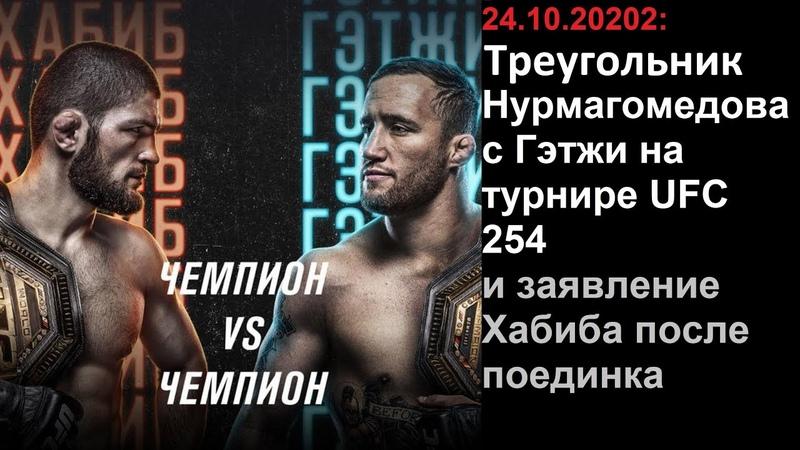 24 10 2020 Треугольник Нурмагомедова с Гэтжи на турнире UFC 254 и заявление Хабиба после поединка