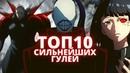 ТОП10 СИЛЬНЕЙШИХ ГУЛЕЙ Tokyo Ghoul Токийский Гуль
