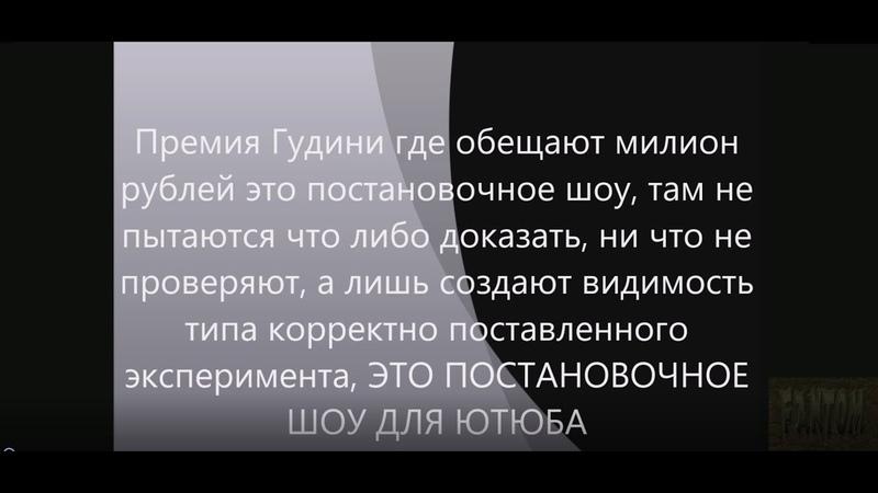 Премия имени Гарри Гудини в РФ чушь полная