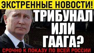 ЭТА РЕЧЬ ОШАРАШИЛА ВСЮ СТРАНУ! ЛЮДИ ОТКРЫЛИ ГЛАЗА! —  — Владимир Путин