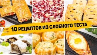 10 Рецептов из СЛОЁНОГО ТЕСТА - Бесподобно Вкусная ВЫПЕЧКА из Слоеного теста! На любой ВКУС!