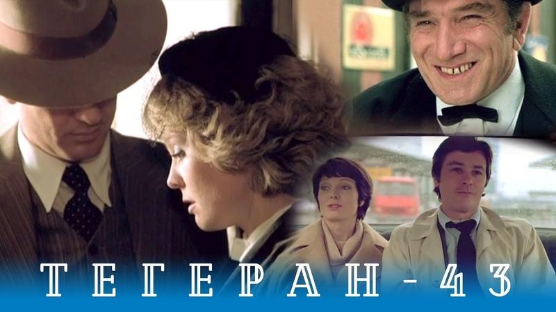 Тегеран 43 Серия 1 боевик драма реж В Наумов А Алов 1980 г