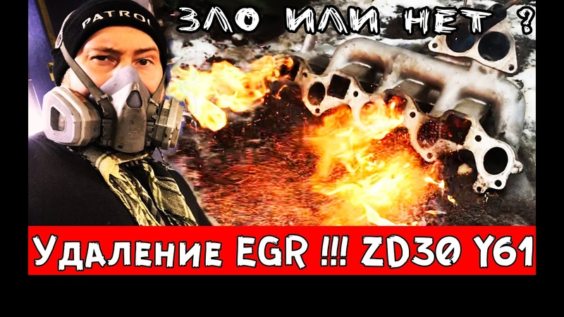 Большой выпуск EGR вселенское зло ZD30 Удалять или нет