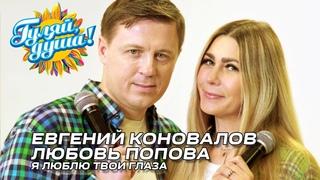Евгений Коновалов и Любовь Попова - Я люблю твои глаза (Видеоклип)