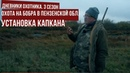 ОХОТА на БОБРА в Пензенской обл. \ Установка КАПКАНА \ Дневники охотника 3\ 4