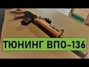 Гражданский АКМ Вепрь КМ ВПО 136 Обзор тюнинг Magpul