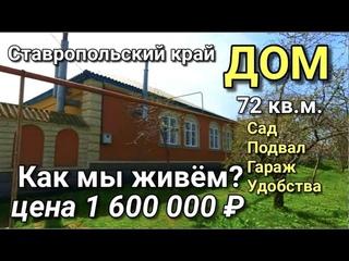 Как нужно жить в Ставропольском крае ? Вот с кого нужно брать пример, перед тем как продавать дом !