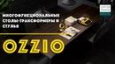 Мебель OZZIO. Итальянские раскладные столы-трансформеры Ozzio Кухни и мебель Сергея Пашкова
