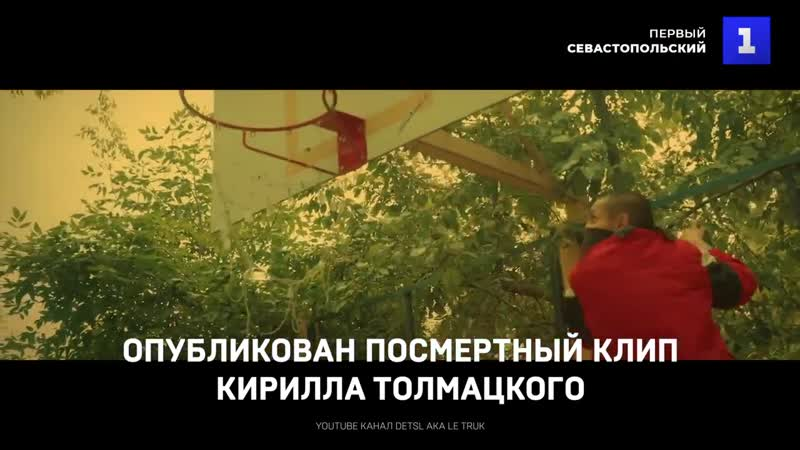 Опубликован посмертный клип Кирилла Толмацкого