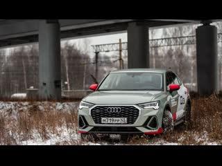 Тест-драйв AUDI Q3 Sportback 2020: городской задира