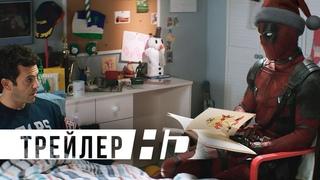 Жил-был Дэдпул | Официальный трейлер | HD