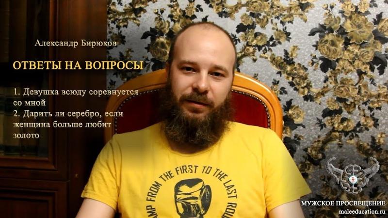 Александр Бирюков Ответы на вопросы О соревнованиях и о драгоценностях