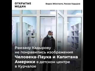 Кадыров приказал стереть Капитана Америку со стены детского центра