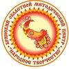"""ГАУК """"БОМЦ """"Народное творчество"""" (г.Брянск)"""