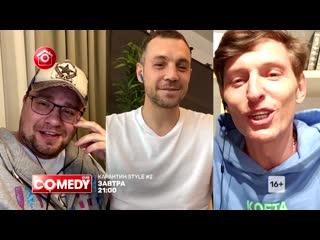Comedy club карантин style   завтра в 2100 на тнт