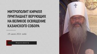 Митрополит Кирилл приглашает верующих на великое освящение собора Казанской иконы Божией Матери