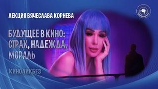 #КИНОЛИКБЕЗ : БУДУЩЕЕ В КИНО (лекция Вячеслава Корнева)