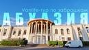 В Абхазию на два дня/Vanlife-тур по заброшкам