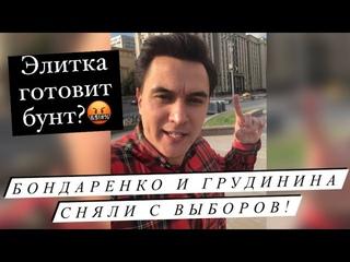 Бондаренко и Грудинин сняты с выборов по беспределу! Элитка провоцирует бунт? #бондаренко #грудинин