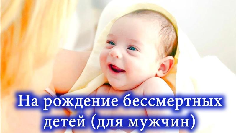 На рождение бессмертных детей для мужчин Читает Сытин улучшенный звук