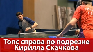Как делать топс справа по подрезке. Кирилл Скачков