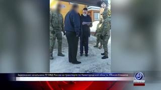 Задержание начальника ЛУ МВД России на транспорте по Нижегородской области Алексея Епишина
