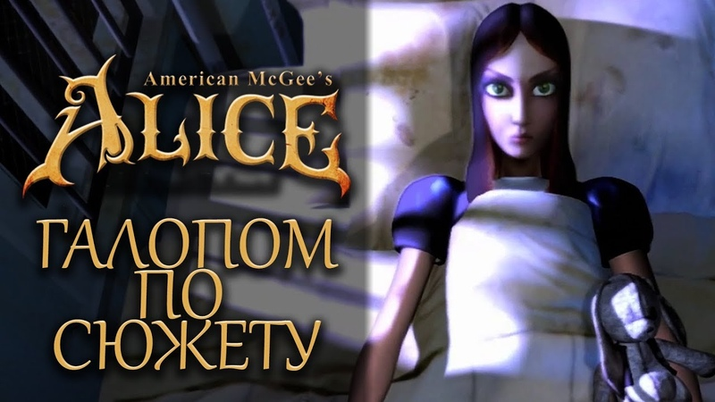 Галопом по сюежту American McGee's Alice Сюжет игры
