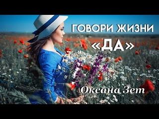 """Стихотворение """"Говори жизни ДА"""", автор Оксана Зет"""