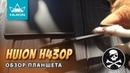 HUION H430P ● Обзор Графического Планшета ● SephirothArt