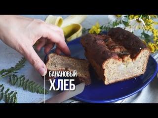 Банановый хлеб – сытный низкокалорийный десерт. ПП и ЗОЖ