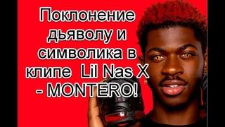 Символика и неприкрытое поклонение дьяволу в новом клипе Lil Nas X - MONTERO #LILNASX #MONTERO