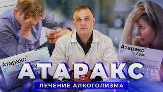 АТАРАКС: бессонница, тревожность, алкоголизм   Действие АТАРАКС на организм и побочные эффекты